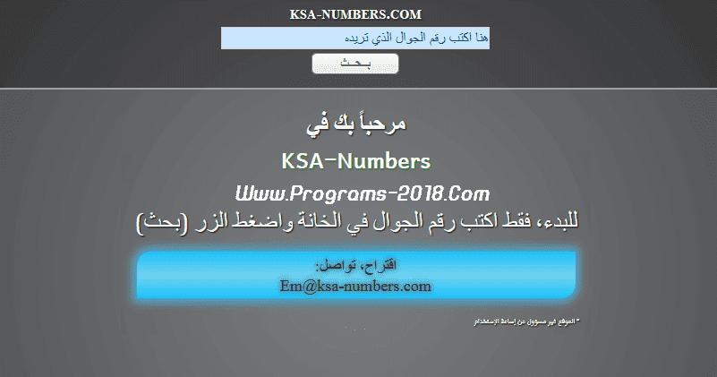 بديل موقع Ksa Numbers نمبر بوك اون لاين لكل دول الخليج