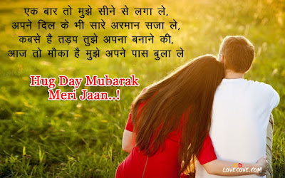Hug day messages in hindi