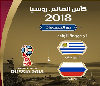 مباراة الاوروغواى وروسيا اليوم  فى كاس العالم والقنوات الناقلة
