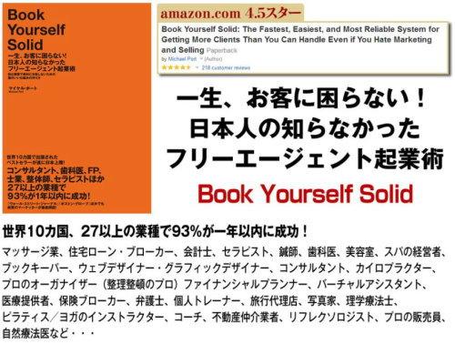 起業・経営【ダイレクト出版の本】一生、お客に困らない!日本人の知らなかったフリーエージェント起業術