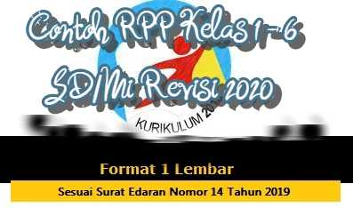 gambar RPP 1 lembar
