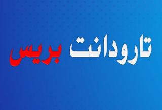 Taroudantpress - تارودانت بريس جريدة إلكترونية مغربية