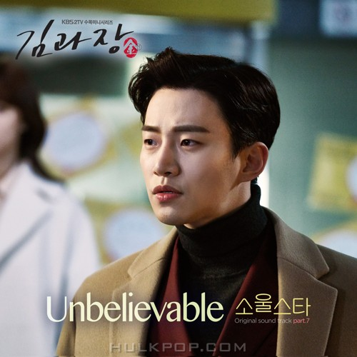 Soul Star – Good Manager OST Part.7