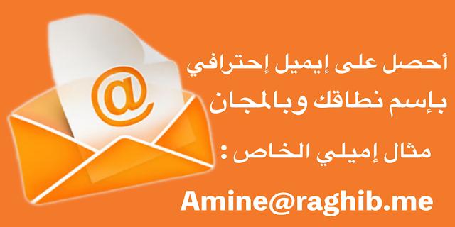 مجاني 100 % كيف تنشئ إيميل إحترافي بإسم نطاقك مثل إميلي : amine@raghib.me