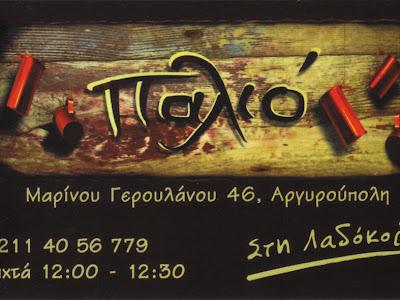 «Τό Παλιό τής Αργυρούπολης» και τό Νέο σε πλήρη αρμονία γεύσεις και τιμής