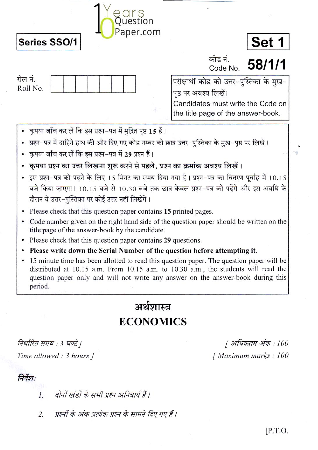Cbse sample papers for class 12 economics outside delhi 2016.