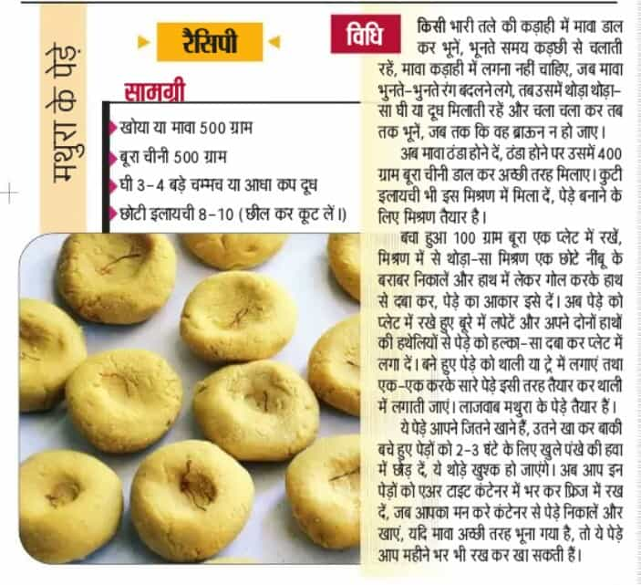 Mathura ke Pede Hindi Recipe - hindi fun box - Recipe in hindi