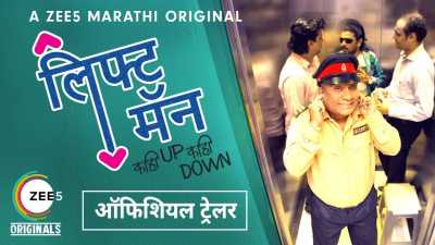 Liftman 2018 Hindi – Marathi Web Series Download HD MKV