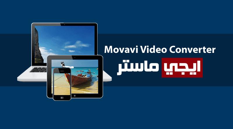 برنامج Movavi Video Converter لتحويل صيغ الفيديو واستخرج الصوت منه