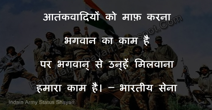 Indian Army Status ( आर्मी शायरी ) - Indian Army Shayari
