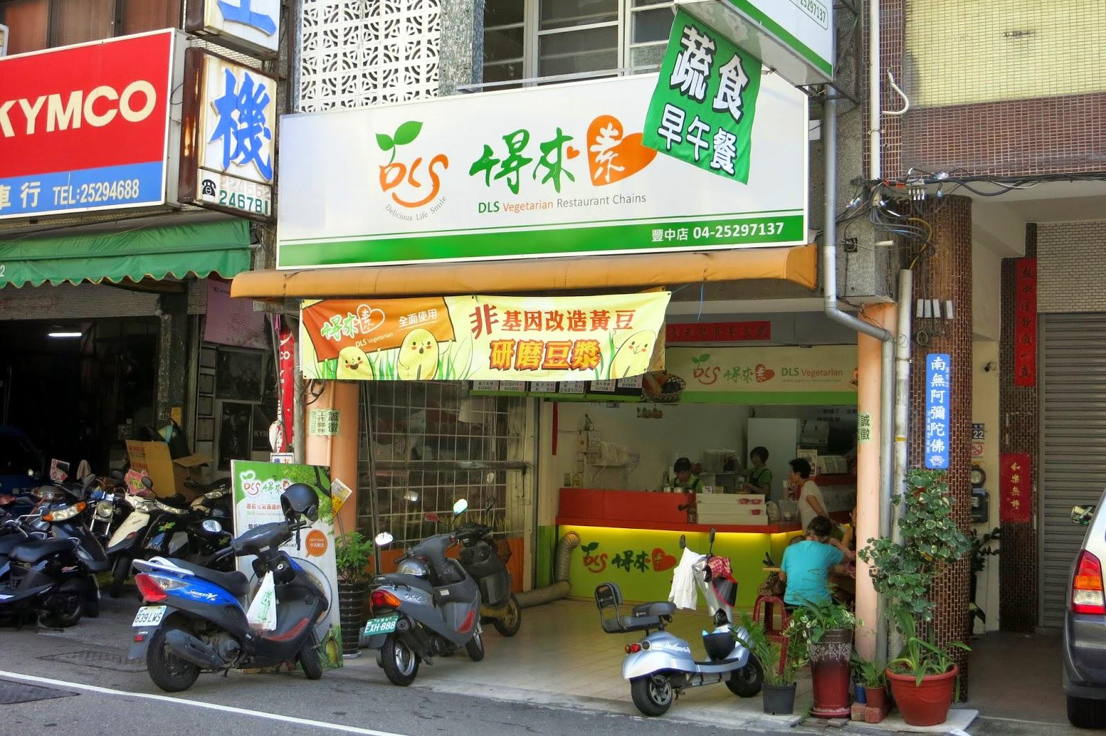 素食寶寶: 1030815臺中市豐原區得來素(豐中店)蔬食早餐店(已歇業)