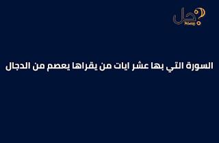 السورة التي بها عشر ايات من يقراها يعصم من الدجال من 5 حروف