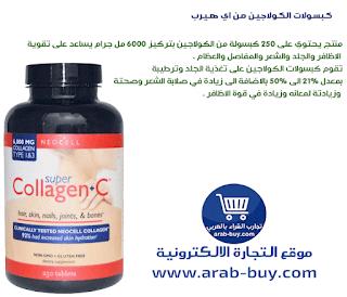 كبسولات الكولاجين بتركيز ٦٠٠٠ مل جرام