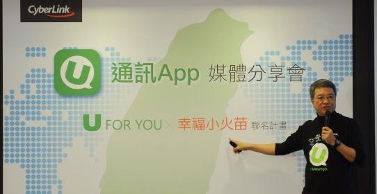 訊連App第三彈:U通訊讓照片說話、可完全回收訊息