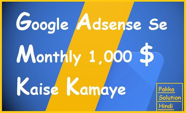 Google Adsense Kya Hai - Adsense Se 1000$ Kaise Kamaye