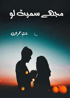 Mujhe Samait Lo by Binte Imran Pdf