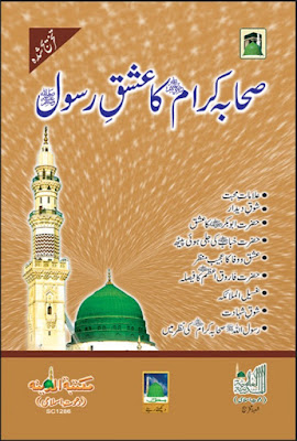 Download: Sahaba Karaam ka Ishq-e-Rasool pdf in Urdu