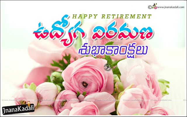 whats App Sharing happy retirement quotes, best telugu retirement inspirational speeches