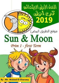مذكرة اللغة الانجليزية للصف الاول الابتدائى ,مذكرة شمس وقمر لمنهج كونيكت Connect 1