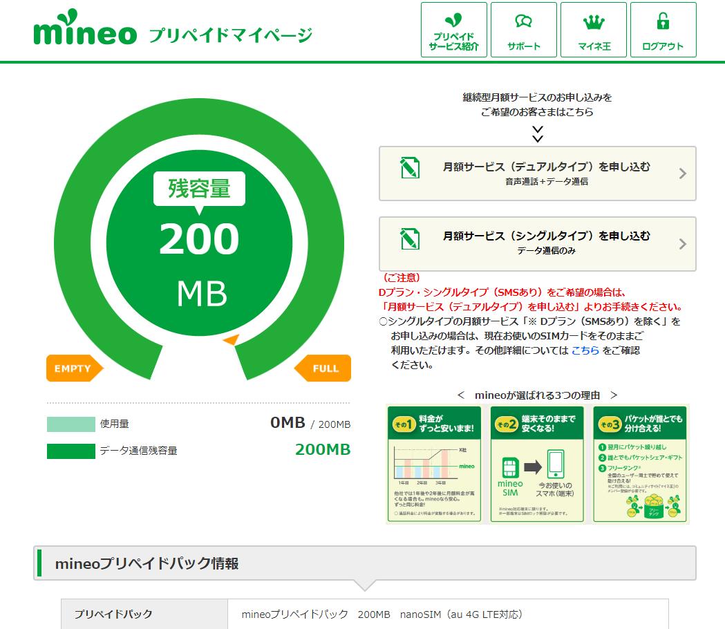 mineoお馴染みのマイページで残容量の確認もできます。