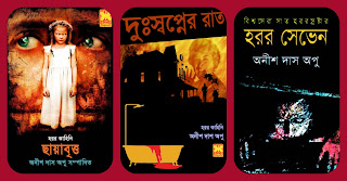 Anish Das Apu Bangla Book Pdf