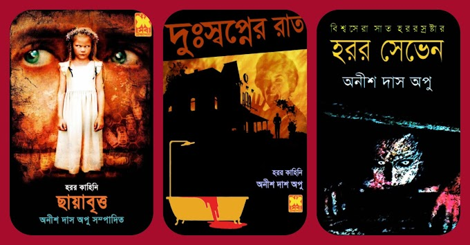 Anish Das Apu Bangla Books Pdf - Bangla Pdf Books Of Anish Das Apu - Anish Das Apu Bangla Book Pdf - Part 2