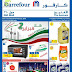 Carrefour Kuwait - Halafeb Offers