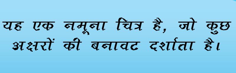 Kruti Dev 120 Hindi Font
