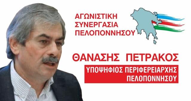 Κλιμάκιο της Αγωνιστικής Συνεργασίας Πελοποννήσου περιοδεύουν στην Αργολίδα
