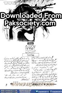Man Janbazam by Sehar Sajid Episode 6 Online Reading
