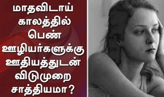 Women Periods | Maruthuvam