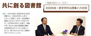 http://www.lib.tokushima-u.ac.jp/m-mag/files/138/taidan03.pdf
