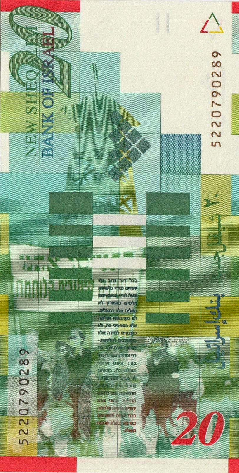 Israeli currency 20 New Sheqalim banknote 1999 Bank of Israel