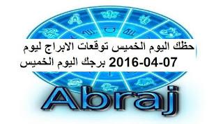 حظك اليوم الخميس توقعات الابراج ليوم 07-04-2016 برجك اليوم الخميس