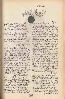 Tumhen wapis bulana hai by Ammara Khan Online Reading