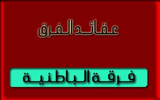 الباطنية أصولهم وعقائدهم