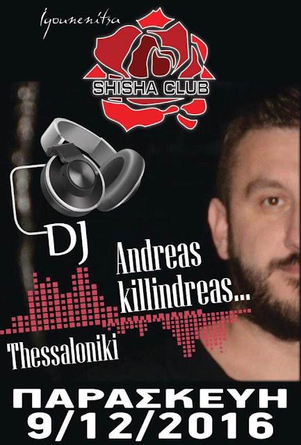 Ηγουμενίτσα: Ο DJ Andreas Killindreas σήμερα στο SHISHA