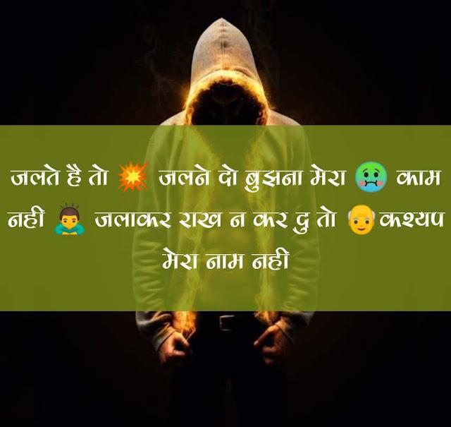 Kashyap Status,Kashyap Status Image, Kashyap Status In Hindi, Kashyap Rajput Status, Kashyap Boy Status In Hindi