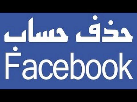طريقة حذف حساب الفيسبوك نهائيا 2019