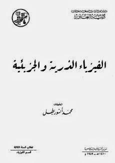 تحميل كتاب الفيزياء الذرية والجزيئية pdf ، محمد أنوع بطل، فيزياء الذرة والجزيء ، نظريات الفيزياء الذرية والجزيئية، النواة والطيوف الذرية