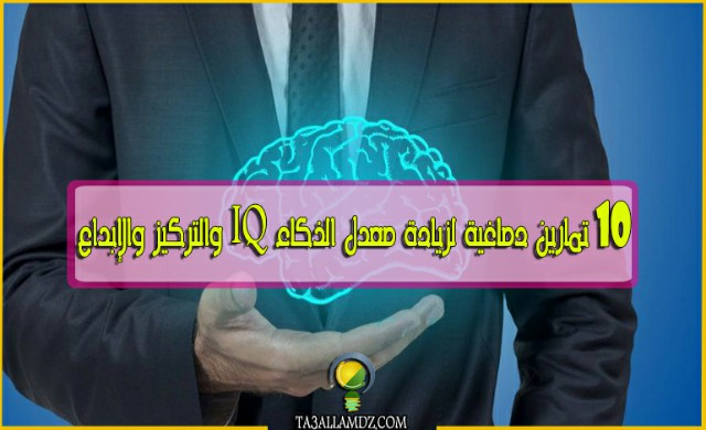 تمارين دماغية لزيادة معدل الذكاء