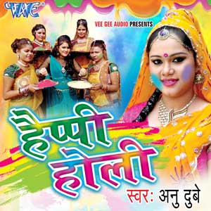 Watch Promo Videos Songs Bhojpuri Holi Happy Holi 2016 Anu Dubey Songs List, Download Full HD Wallpaper, Photos.