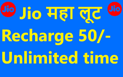 jio free recharge rs.50