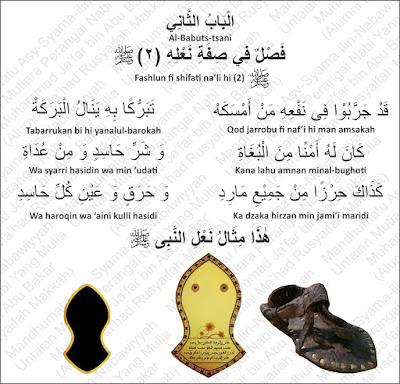 Terompah Nabi Muhammad Rosululloh shallallahu 'alayhi wa sallam (Part 2)