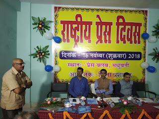 seminar-in-madhubani-on-press-day