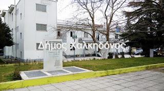 Αποτέλεσμα εικόνας για ΚΟΥΦΑΛΙΑ - Κλειστά αύριο όλα τα σχολεία στο δήμο Χαλκηδόνας