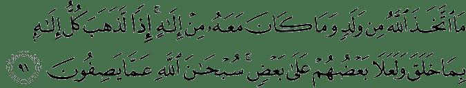 Surat Al Mu'minun ayat 91
