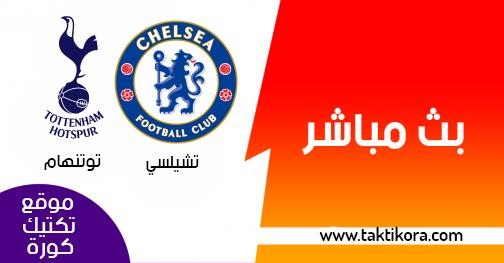 مشاهدة مباراة تشيلسي وتوتنهام بث مباشر اليوم 27-02-2019 الدوري الانجليزي