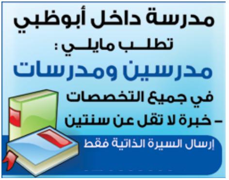اعلان وظائف للمعلمين والمعلمات لدولة الامارات بأبوظبى فى جميع التخصصات - التقديم على الانترنت