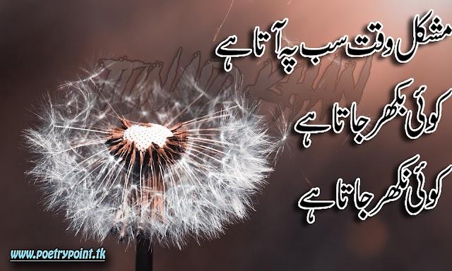 "Urdu Aqwal-e-Zareen "" mushkil waqt sub per ata han"" // Islamic Urdu poetry// urdu poetry sms"